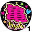 【カット済みプリントシール】【KAT-TUN/亀梨和也】『亀ちゃん』★うちクラ★の手作り応援うちわでスターのファンサをゲット!応援うちわ うちわクラフト 嵐うちわ ジャニーズうちわ AKBうちわ ファンサ コンサート 演歌うちわ KPOPハングル