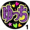 【カット済みプリントシール】【KAT-TUN/中丸雄一】『ゆっち』★うちクラ★の手作り応援うちわでスターのファンサをゲット!応援うちわ うちわクラフト 嵐うちわ ジャニーズうちわ AKBうちわ ファンサ コンサート 演歌うちわ KPOPハングル