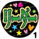【カット済みプリントシール】【TOKIO/城島茂】『リーダー』★うちクラ★の手作り応援うちわでスター