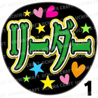 【カット済みプリントシール】【TOKIO/城島茂】『リーダー』★うちクラ★の手作り応援うちわでスターのファンサをゲット!応援うちわ うちわクラフト 嵐うちわ ジャニーズうちわ AKBうちわ ファンサ コンサート 演歌うちわ KPOPハングル