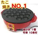 電器たこ焼き器 たこ焼きNO1(ナンバーワン)CS3-0023