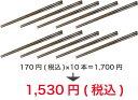 ステンレス韓国箸 お買い得10本セット