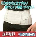 リーズナブル 腰痛ベルト/人気の薄型メッシュタイプコルセット/夏用 汗かきの方におすすめの蒸れにくい薄い サポーター/大きいサイズ有/送料無料