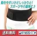 腰痛ベルト コルセット/リーズナブルアクティブタイプ/介護用...