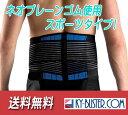 リーズナブル スポーツ 腰痛ベルト/ネオプレーンゴム仕様/大きいサイズ有/送料無料/スポーティ コルセット