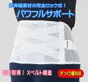 腰痛ベルト コルセット/パワフルサポート/急性腰痛:重度用/ぎっくり腰、椎間板ヘルニアをサポート! 小さいサイズ有