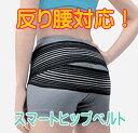 反り腰 対応♪骨盤ベルト/スマートヒップベルト/2本のベルトで骨盤の角度を調整!