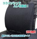 腰痛 背当て クッション:NEWランバーサポートクッション(クールメッシュタイプ)/低反発バックサポート/送料無料!