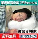 【睡眠時無呼吸症候群】CPAP療法対応枕 コア・パピロー/横向き、うつぶせ寝 専用枕/米国コア社製