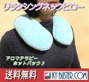電子レンジ ホットパック 首 肩用 リラクシングネックピロー/アロマテラピー効果も♪送料無料!米国アースセラピューティクス社製