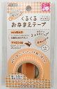 入園入学用品 河口 くるくるおなまえテープ オレンジチェック 品番11−395 アイロン接着 サイズ巾1.5cm×1.2m