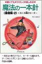 【楽天ランキング入賞商品】ヴォーグ 魔法の一本針(基礎編 2)くるくる編のセーター 05P01Oct16