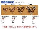 レザークラフトハトメリング 極小1161 No.300ブロンズ色 4.6φ(10コ入)