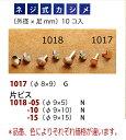 レザークラフトネジ式カシメ 片ビス 1018-05 ニッケル色 外径9φ×足5mm(10ヶ入)