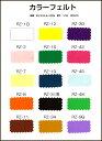 在庫処分!フェルト R790 切り売り生地 90cm巾 厚さ約1mm ポリエステル100% 商用利用可能10P03Dec16