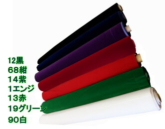 新 Heiber 軟 (天鵝絨麂皮絨面料) 固體 HYMILON heimiron #041-0000 92 釐米、 寬商業可用