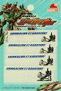 キャラクターワッペン アップリケ 『プラレール』まいネーム 新幹線変形ロボ シンカリオン E7かがやきPRS300-60917