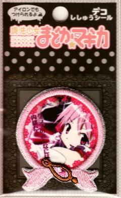 ※メーカー完売キャラクターワッペンアップリケ魔法少女まどかマギカGK101−1A鹿目まどかまどかマギ
