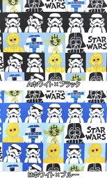 キャラクター生地 布 2017年 入園入学 STAR WARS スターウォーズ G7303 デフォルメ ブロック柄 ダースベイダー ストームトルーパー C-3PO R2-D2 ヨーダ 商用利用不可
