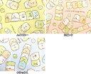 【楽天ランキング入賞商品】キャラクター生地 布 2017年 入園入学 すみっコぐらし G3437 すみっこぐらし 商用利用不可10P03Dec16