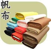 【エントリーでポイント10倍】帆布 11号 カラー ハンプ キャンバス生地 布 無地 AD70000 92cm巾 綿100% 商用利用可能