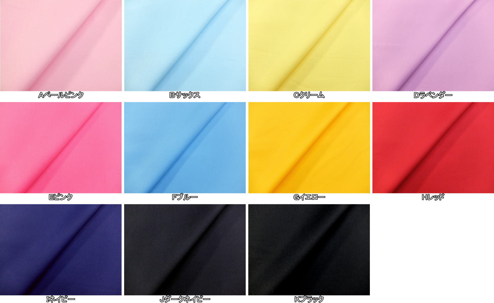 F1011-1 入園入学 オックス 生地 布 無地 F1011-1 バッグの切り替えしや裏地に最適 レッスンバッグ 体操着入れ 巾着袋に 商用利用可能