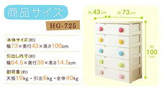 【送料無料】キッズチェストHG-725キッズカラー