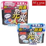【M's one】光&炭 冷蔵庫用・冷凍庫用 脱臭剤【D】【RCP】【02P08Feb15】