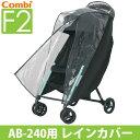 コンビ ベビーカー F2 AB-240用 レインカバー《★在OS》