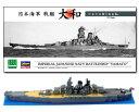 \在庫限り/ 【取寄品】 ナノブロック 日本海軍戦艦 大和 ...