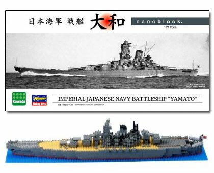 【取寄品】 ナノブロック 日本海軍戦艦 大和 NB-004 [ダイヤブロック/カワダ]【TC】 送料無料