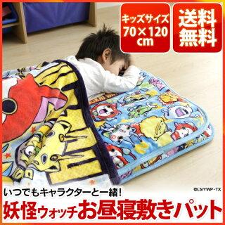 妖怪ウォッチお昼寝敷きパットキッズサイズYOSF-712アイリスオーヤマ