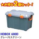 ☆お得な2個セット☆HDBOX 600D グレー/モスグリー...