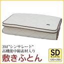 【送料無料】アイリスオーヤマ シンサレート敷き布団 FTHS-SD セミダブル [THLT]