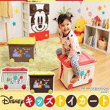 キッズトイカート NKTC-450 ミッキー ミニー プーさん送料無料 ディズニー おもちゃ収納 トイカート おもちゃ 収納 キッズ収納 キッズ 子ども 子供 かわいい 整理 アイリスオーヤマ