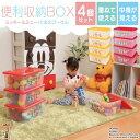 【4個セット】便利収納BOX NBSB-M ミッキー&ミニー...