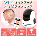 ネットワークカメラ wifi 200万画素 Wi-Fi ネッ...
