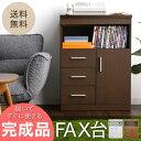 ファックス台 FAX台 完成品 ランスタンドファックス台 幅...