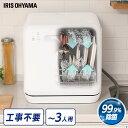 食器洗い機 食器洗い乾燥機 食器洗浄機 ホワイト ISHT-5000-W アイリスオーヤマ 工事不要...