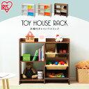 おもちゃ 収納 ラック 棚 おもちゃ箱 本棚付き トイハウスラック HTHR-34 アイリスオーヤマ 送料無料 本棚 子供 絵本 キッズ 収納 ボックス 子供部屋 おしゃれ 天板 お片付け ブラウン