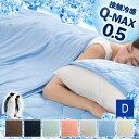 [ポイント5倍:20日00:00~23:59]タオルケット ダブル Q-MAX0.5接触冷感やわらかパイルケット(リバーシブルタイプ) D 送料無料 冷感 ひんやり 冷たい 寝具 タオルケット ダブル 通気性 ブルー アイボリー ピンク シルバーグレー ミント ブラウン ネイビー【D】