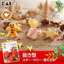 クッキー型 クリスマス 抜き型 ジンジャーマン 雪 ギフトボ...