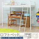 ロフトベッド 子供 LXLB-01送料無料 ロフトベット ハイタイプ シングルベッド はしご付き は...