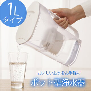 ポット型浄水器PJ-2