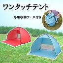 テント ワンタッチ 送料無料 ワンタッチテント 200 ピンク ブルー 簡単設営 ポップアップテント