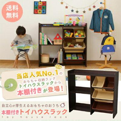 おもちゃ収納ラックおもちゃ箱ラック棚収納ボックス本棚スリム子供部屋収納送料無料本棚付きトイハウスラッ