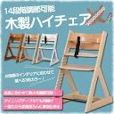 子供 椅子 ベビーチェア 木製 ハイチェア 高さ調節 送料無...