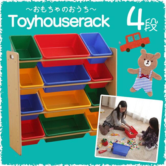 おもちゃ 収納 ラック おもちゃ箱 送料無料 トイハウスラック ビビット 4段 お片付け …...:kyarahouse:10081790