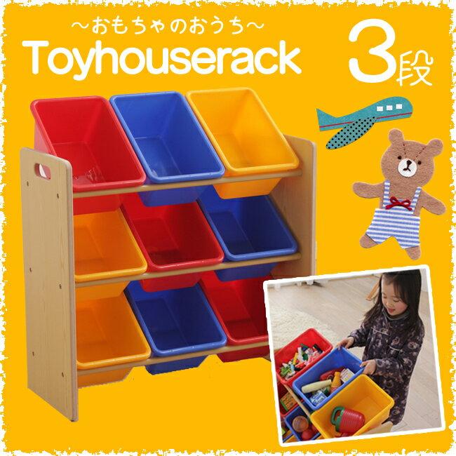おもちゃ 収納 おもちゃ箱 送料無料 トイハウスラック ビビット 3段 子供部屋 キッズ …...:kyarahouse:10081792