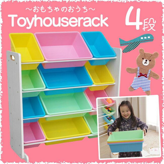 おもちゃ 収納 ラック おもちゃ箱 送料無料 トイハウスラック 4段 パステル 子供部屋 …...:kyarahouse:10081791
